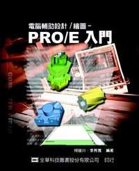 電腦輔助設計/繪圖--Pro/E 入門-cover