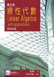 線性代數 (Linear Algebra with application, 5/e)-cover