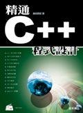精通 C++ 程式設計-cover