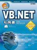 VB.NET 私房書-cover