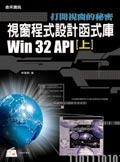 視窗程式設計函式庫:Win 32 API(上)─打開視窗的秘密-cover