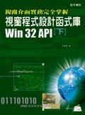 視窗程式設計函式庫:Win 32 API(下)─視窗介面實務完全掌握-cover