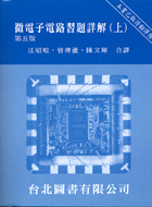 微電子電路習題詳解(上) (Instructor's Manual for Microelectronic Circuits, 5/e)-cover