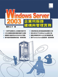 Windows Server 2003 企業伺服器建構與管理實務-cover