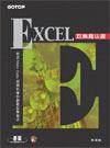 Excel 巨集魔法書-cover