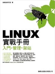 Linux 實戰手冊-入門、管理、架站-cover