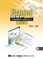 Protel DXP 2004 電腦輔助電路設計全紀錄-cover
