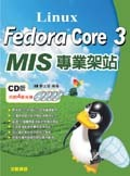 Linux Fedora Core 3 MIS 專業架站-cover