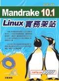 Mandrake Linux 10.1 實務架站-cover