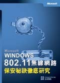 Microsoft Windows 802.11 無線網路保安秘訣徹底研究 (Deploying Secure 802.11 Wireless Networks with Microsoft Windows)-cover