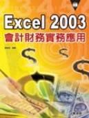 Excel 2003 會計財務實務應用-cover