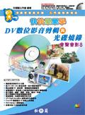 快快樂樂學 DV數位影音剪輯與光碟燒錄 會聲會影8-cover