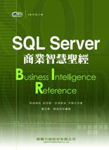 SQL Server 商業智慧聖經-cover