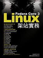 Fedora Core 3 Linux 架站實務-cover