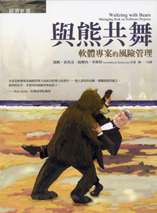 與熊共舞:軟體專案管理的風險管理 (Waltzing With Bears: Managing Risk on Software Projects)-cover