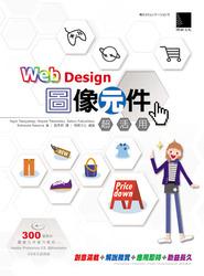 Web Design 圖像元件超活用-cover