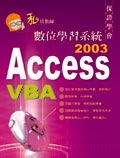Access 2003 VBA 私房教師數位學習系統-cover
