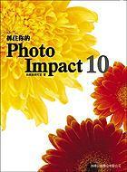 抓住你的 PhotoImpact 10 中文版-cover