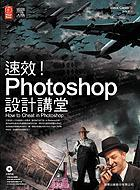 速效!Photoshop 設計講堂 (How to Cheat in Photoshop)-cover