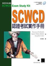 SCWCD 認證考試實作手冊 (SCWCD Exam Study Kit)-cover