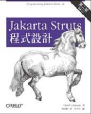 Jakarta Struts 程式設計 (Programming Jakarta Struts, 2/e)-cover