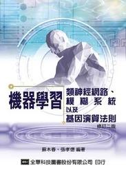 機器學習:類神經網路、模糊系統以及基因演算法則, 2/e-cover