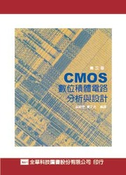 CMOS 數位積體電路分析與設計 (CMOS Digital Integrated Circuits Analysis and Design, 3/e)-cover