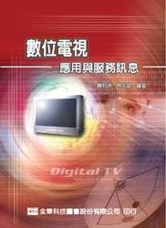 數位電視應用與服務訊息-cover