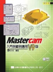 Mastercam 入門與範例應用-V9 版, 3/e-cover