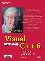 Visual C++ 6 教學手冊 (Beginning Visual C++ 6)-cover