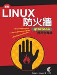 實戰 Linux 防火牆:iptables 應用全蒐錄 (Linux Firewalls, 2/e)-cover