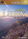 Linux 系統管理實力養成暨評量-cover
