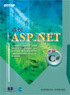 透視 ASP.NET-使用 C#-cover