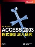 Access 2003 程式設計深入研究 (Programming Microsoft Office Access 2003 Core Reference)-cover