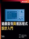 遊戲音效與視訊程式設計入門 (Fundamentals of Audio and Video Programming for Games)-cover