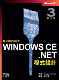 Windows CE.NET 程式設計 (Programming Microsoft Windows CE .Net, 3/e)-cover