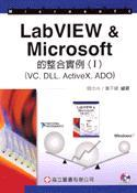 LabVIEW & Microsoft 的整合實例(I)(VC. DLL. ActiveX. ADO)-cover