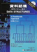 資料結構─使用 C/C++ 語言 (Data Structures: A Pseudocode Approach with C++)-cover