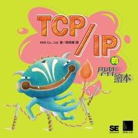 TCP/IP 的學習繪本-cover