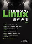Fedora Core 3 Linux 實務應用 CD版-cover