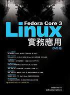 Fedora Core 3 Linux 實務應用 DVD版-cover