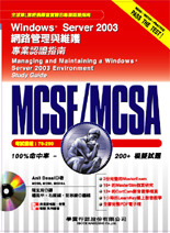 MCSE/MCSA 專業認證指南(70-290):Windows Server 2003 網路管理與維護 (MCSE/MCSA Managing and Maintaining a Windows Server 2003 Enviroment Study Guide)-cover