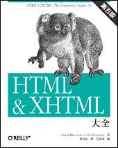 HTML & XHTML 大全 (HTML & XHTML: The Definitive Guide, 5/e)-cover