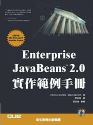 Enterprise JavaBeans 2.0 實作範例手冊 (Special Edition Using Enterprise JavaBeans)-cover