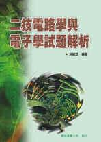 二技電路學與電子學試題解析, 4/e-cover