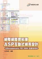 網際網路資料庫 ASP 互動式網頁設計 (以 Dreamweaver MX 2004 為開發環境)-cover