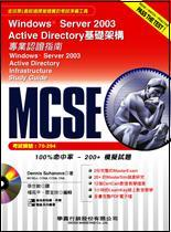 MCSE 專業認證指南 (70-294試題) Windows Server 2003 Active Directory 基礎架構-cover