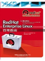 Red Hat Enterprise Linux 管理指南-cover