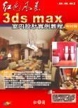 紅色風暴 3ds max 室內設計實例教程 - 家居篇-cover