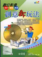 數位影音創意新玩法-cover